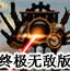 蒸汽塔防御战终极无敌版