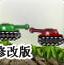 坦克大战役修改版
