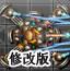 异形战士炮塔修改版