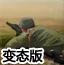 战地伏击变态版