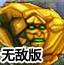 异界战争3无敌版
