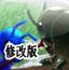 虫界战争2修改版