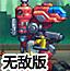 机器人攻城战无敌版