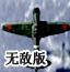 珍珠港1942无敌版
