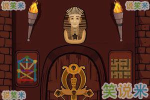 埃及法老墓室逃脱