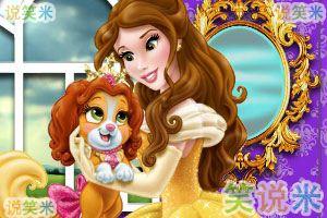 贝儿公主的宠物