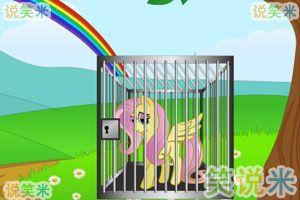 解救彩虹小马