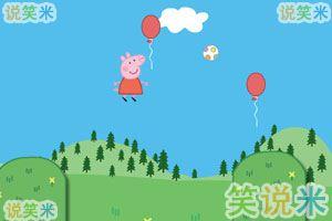 跳跃的粉红小猪