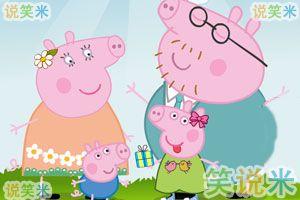 粉红小猪的一家