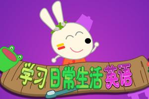 兔宝宝趣味学习英语